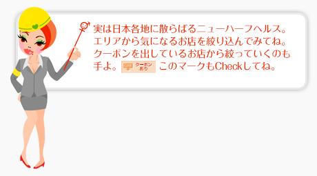 実は日本各地に散らばるニューハーフヘルス。エリアから気になるお店を絞り込んでみてね。クーポンを出しているお店から絞っていくのも手よ。クーポンありこのマークもCheckしてね。