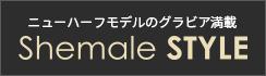 Shemale STYLE ニューハーフモデルのグラビア