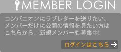 メンバー登録