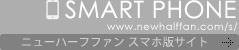 スマホ版サイト