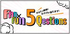 ニューハーフファン 5Questions