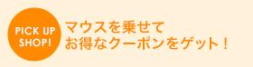 編集部がオススメ!優良ニューハーフヘルス店