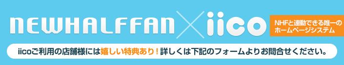 ニューハーフファンと連動できる唯一のホームページシステム iico