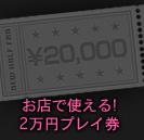お店で使える!2万円プレイ券