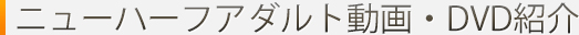 ニューハーフアダルト動画・DVD紹介