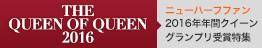 Queen of Queen 2016