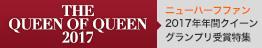 Queen of Queen 2017