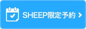 SHEEP限定予約