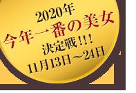 今年一番の美女決定戦!11月12日~25日
