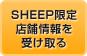 SHEEP限定インフォ設定