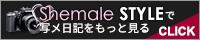 Shemalestyle写メ日記