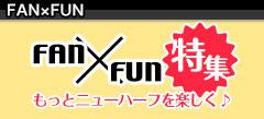 FAN×FUN