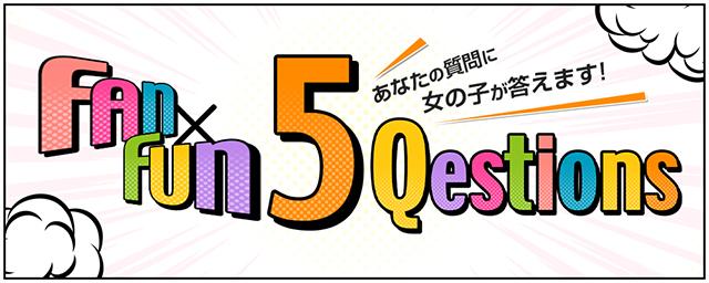 FanFun 5Question / あなたの質問に女の子が答えます!