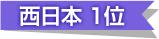 西日本1位