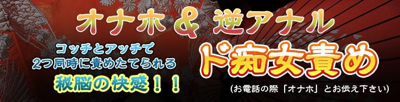 【無料イベント】オナホ+逆アナルが同時に!ド痴女責め!!