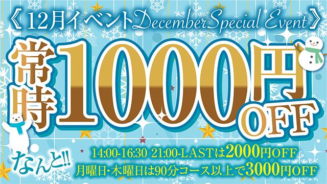 ♡12月イベント開催中♡