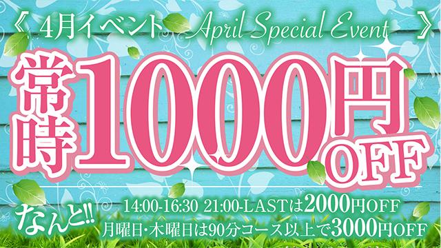 ♡4月限定イベント開催中♡