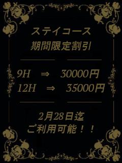 ☆10日間限定!!ステイコース大特価イベント☆