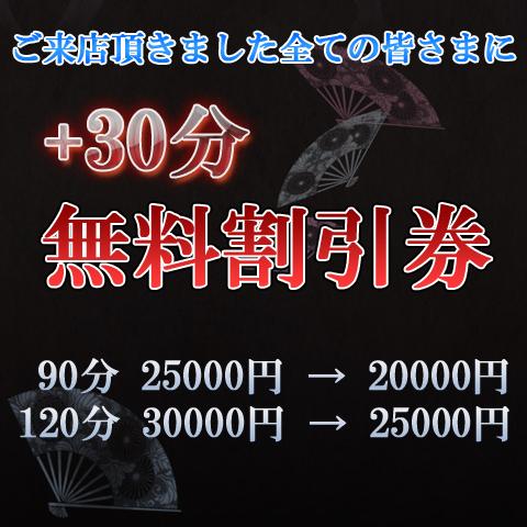 +30分無料券 5000円割引チケット