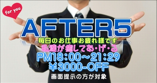 「AFTER5」