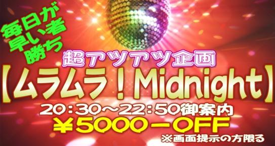 【ムラムラ!Midnight】
