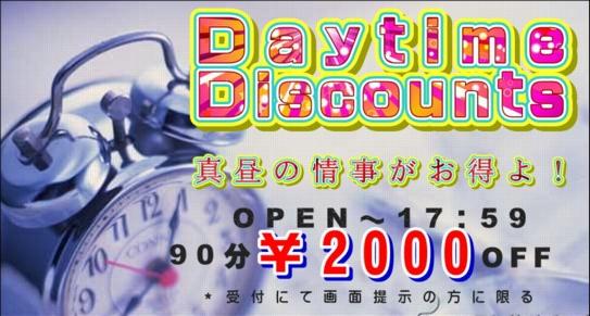 DayTime Discounts