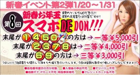 第8弾新春お年玉企画【スマホ DE DON!】