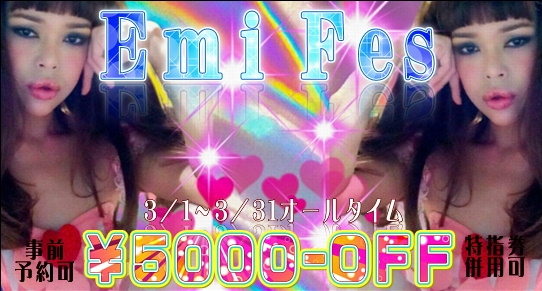 Emi Fes