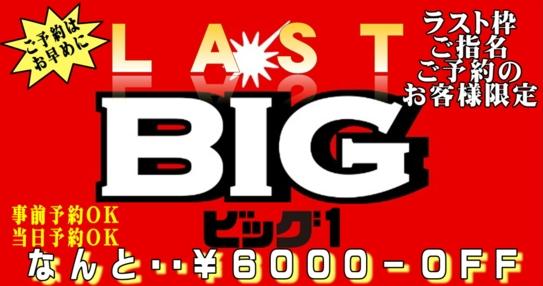 「ラストBIG1」