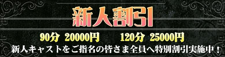 激得!!!新人割!!!なんと60分17,000円!!!!