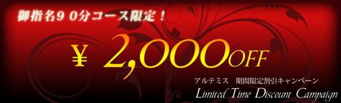 期間限定!ご指名90分コース限定で2000円OFF!