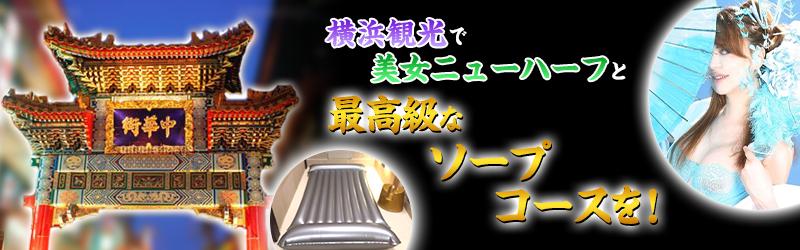 【ソープマットコース】