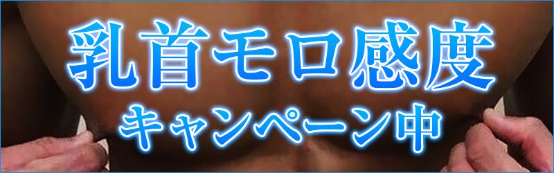 ♪乳首モロ感イベント