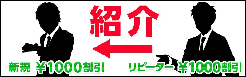 紹介制 割引 キャンペーン