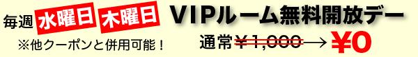 VIP無料解放デー