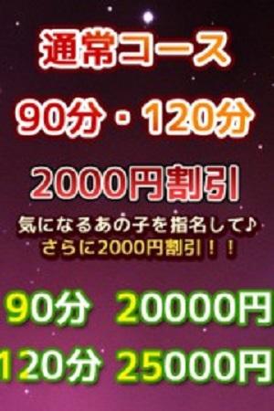 指名コースが2000円OFF!!