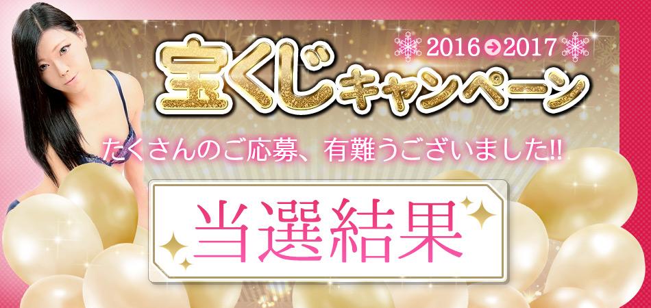 宝くじキャンペーン結果発表!