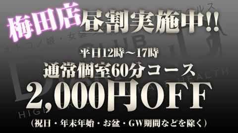 平日2.000円OFF