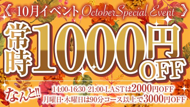 10月割引イベント開催中♡