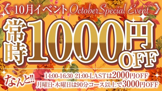 ♡10月限定イベント開催中♡