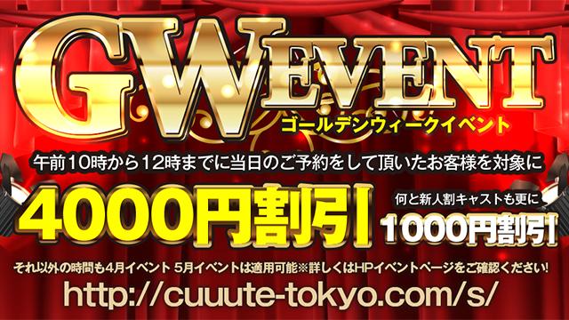 ♡GW(4/27-5/6)の限定スペシャルイベント♡