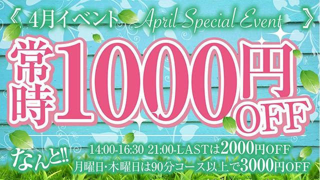 ♡4月イベント開催中♡