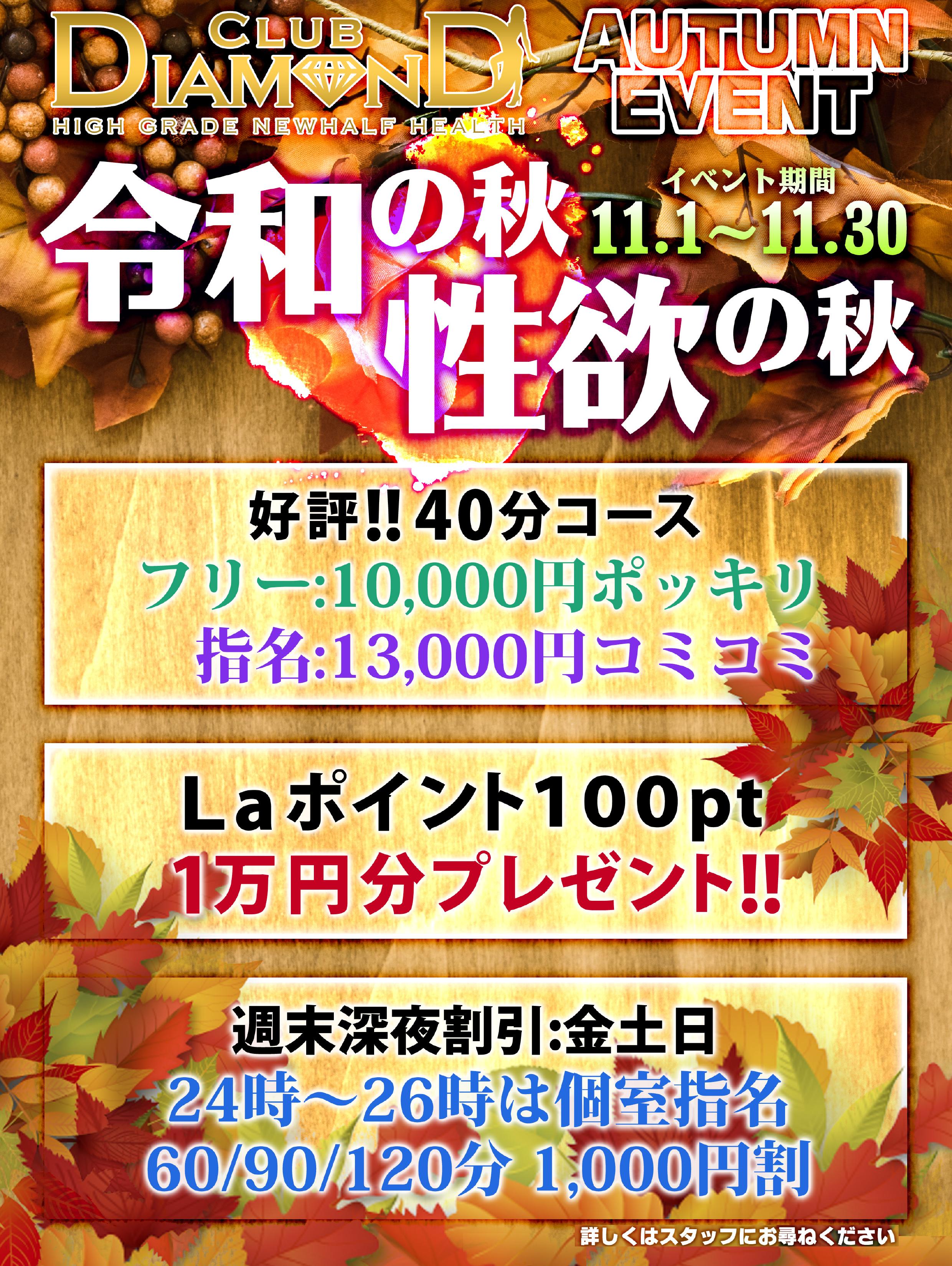 11月秋イベント