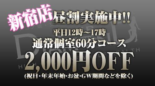【昼割引60分2.000円OFF】