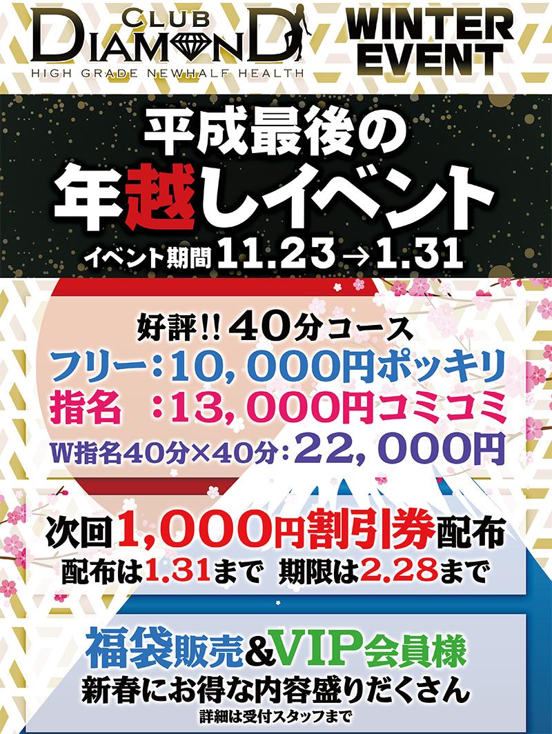 ☆【年始イベント】☆指名40分×40分→22.000円