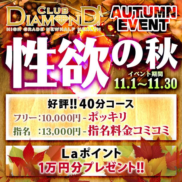 40分1円万ポッキリ