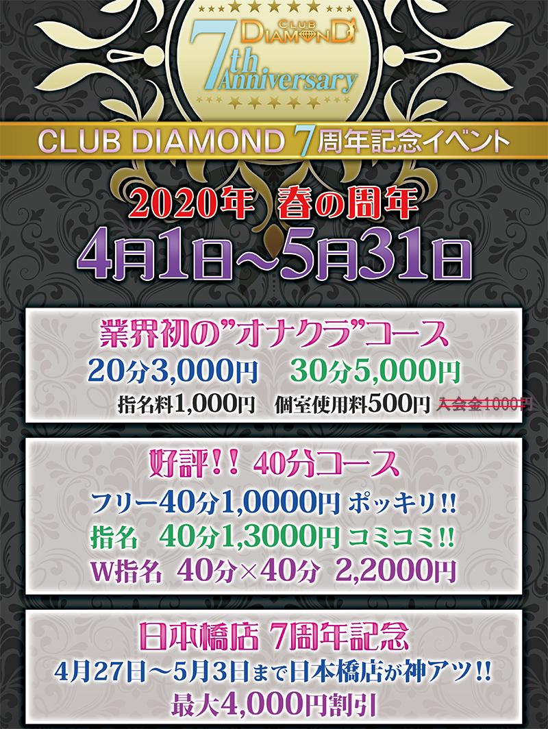 ダイヤモンド 7周年 記念イベント