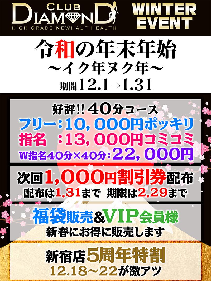 12.1月冬イベント