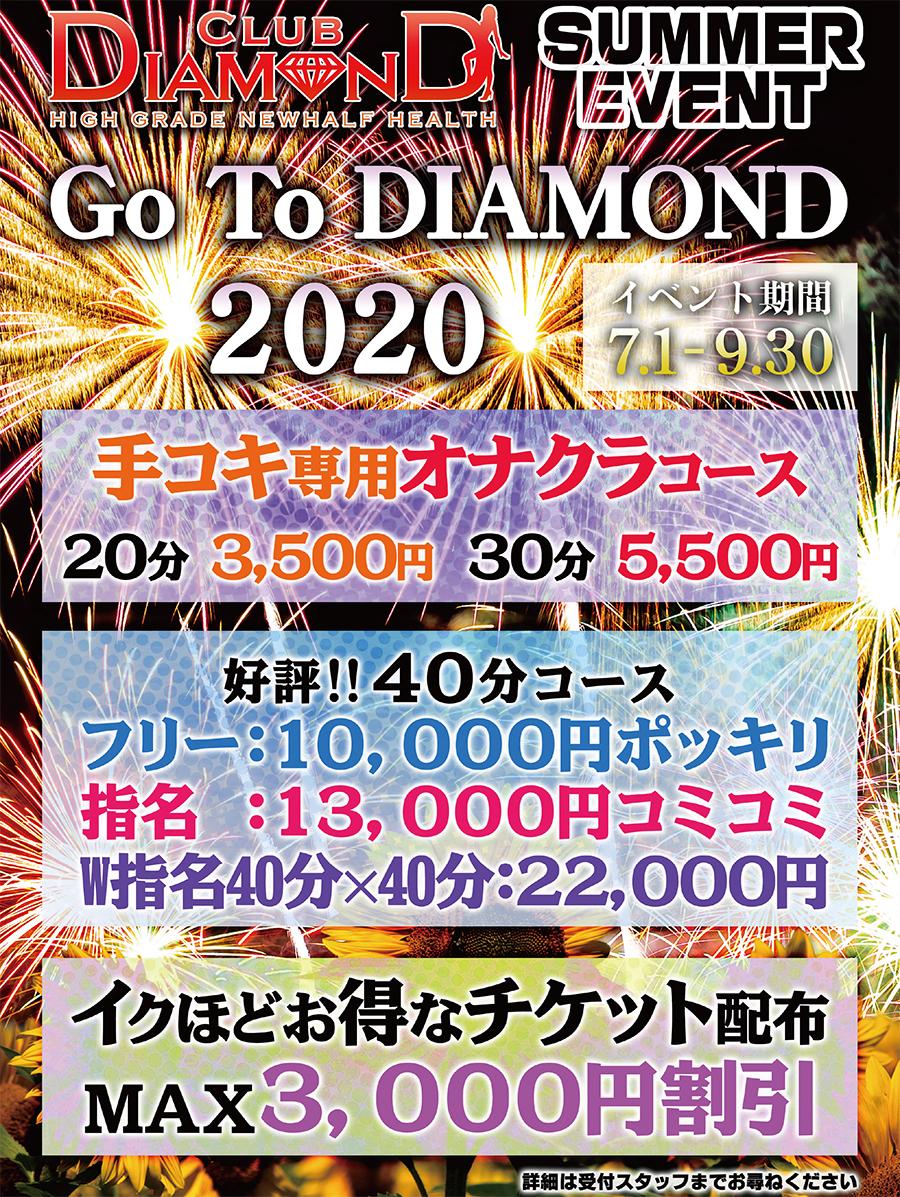ダイヤモンド 7.8.9月夏イベント