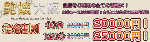 指名割引最大3000円OFF!!